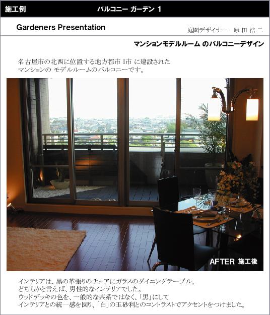 b-garden%201.jpg