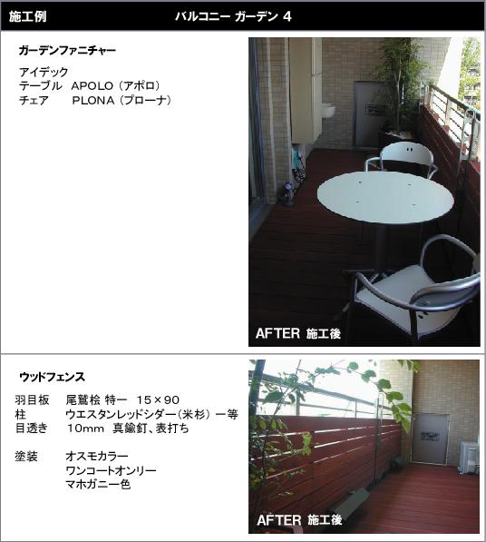 b-garden%204%20P2.jpg
